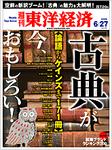東洋経済.jpg