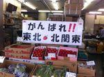 がんばれ東北北日本.jpg